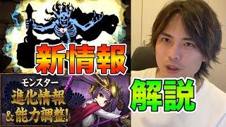 【パズドラ】新進化&上方修正を解説!超転生の方向性変わったか!?