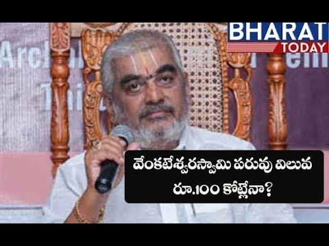 TTD Ex Chief Priest Ramana Deekshitulu Press Meet At Hyderabad Press Club | Bharat Today