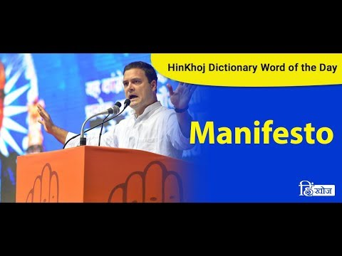 Meaning of Manifesto in Hindi - HinKhoj Dictionary