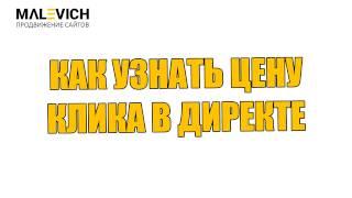 ★ Как узнать цену клика в Яндекс Директ? - Малевич★(, 2017-03-04T13:08:41.000Z)