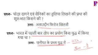 HISTORY PART-1 (इतिहास के महत्वपूर्ण सवाल भाग -1) FOR CGL+CHSL+RRB+UPSC+AND OTHER EXAMS