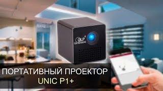 обзор проектора Unic P1: комплектация, функции, проекция