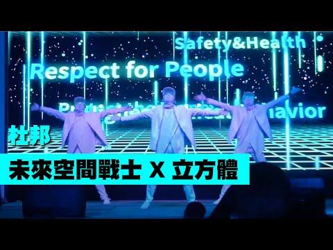 未來空間科技戰士【Next Creative】杜邦 LED動畫 動畫互動舞蹈 投影互動 光影表演 LED投影舞蹈 品牌光影秀 品牌 ...