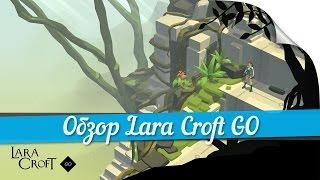► Обзор Lara Croft GO