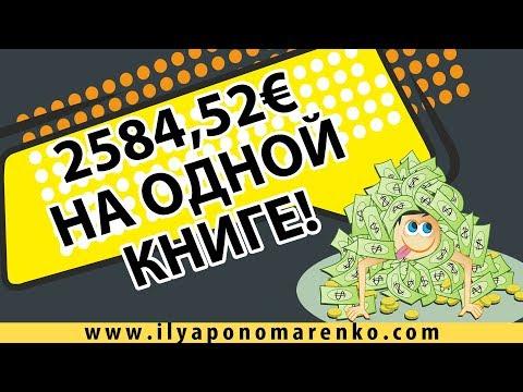 КНИЖНЫЙ БИЗНЕС НА АМАЗОНЕ В ГЕРМАНИИ ???????????? 2584,52€ пассивный доход с одной книги на Amazon!
