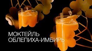 Моктейль Облепиха-Имбирь