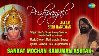 Sankat Mochan Hanuman Ashtak | Hindi Devotional Song | Hari Om Sharan, Pradeep Chatterjee