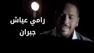Ramy Ayach Gebran - رامي عياش جبران
