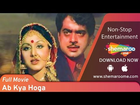 Ab Kya Hoga (HD) -  Shatrughan Sinha - Neetu Singh - Asrani - Superhit Hindi Full Movie