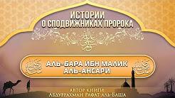 05. Аль-Бара ибн Малик аль-Ансари