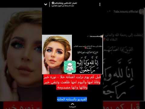 حلا نورة حلا نمش الرشيدي Youtube