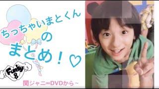 関ジャニDVDから抜粋 14歳、中2~中3の可愛い林真鳥くんです ※ご指摘...