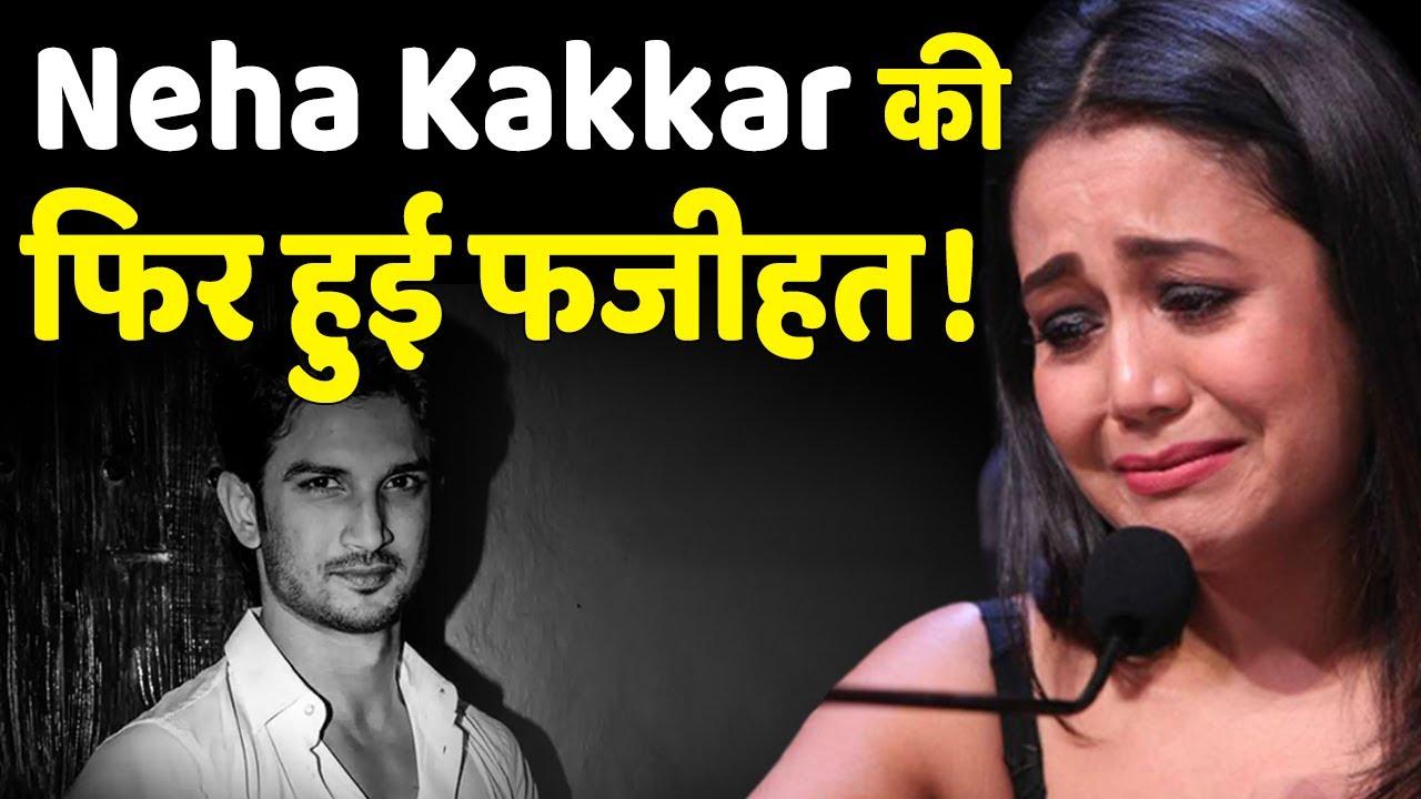 Sushant को याद कर भावुक हुईं Neha Kakkar, लोगों ने Fake बता कर खूब लताड़ा !