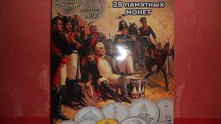 Обзор набора монет Бородино!!!