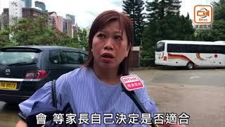 Publication Date: 2018-07-18 | Video Title: 香港華仁轉直資失敗 教局致函拒絕校方失望