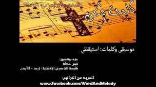 ترنيمة استيقظي- موسيقى وكلمات