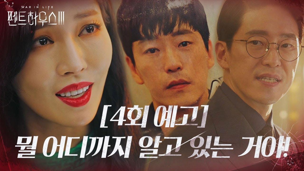 [4회 예고] 엄기준, 정체 탄로에 불안감 폭발!ㅣ펜트하우스3(Penthouse3)ㅣSBS DRAMA
