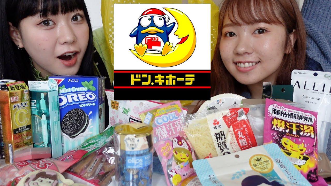 【大量】ドンキで1万円分爆買いしてきたので紹介します!