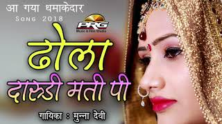 2018 का सुपरहिट देशी गीत Dhola Darudi Mat Pi   ढोला दारुड़ी मत पी   Superhit Desi Folk Song   PRG