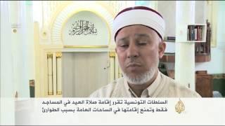 تونس تمنع صلاة العيد بالساحات العامة