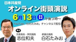 日本共産党オンライン品川街頭演説
