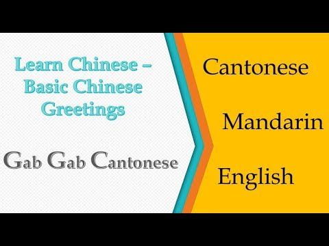 Learn chinese basic chinese greetings cantonese chinese english learn chinese basic chinese greetings cantonese chinese english german m4hsunfo