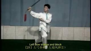 Tai Chi Sword / Schwert / Glavo (32 Form ) ☆ 三十二式太極劍(陈思坦演示)