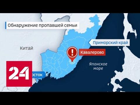 Отец-одиночка из Приморья пытался спрятать своих детей от коронавируса в лесу - Россия 24