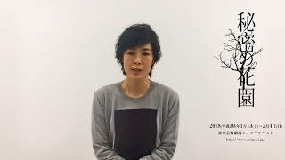 http://www.geigeki.jp/performance/theater153/