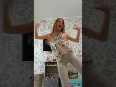 Как я танцую ( 2 часть  )