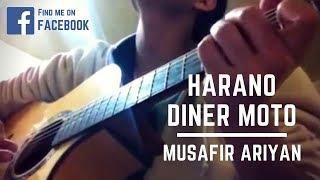 Harano Diner Moto ~ হারানো দিনের মতো | Mitali Mukherjee | Cover by Musafir Ariyan