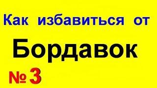 Как избавиться от Бородавки в домашних условиях | средство  № 3(, 2015-11-27T09:54:24.000Z)