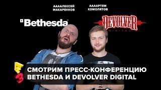 Е3 2018: смотрим пресс-конференции Bethesda и Devolver Digital