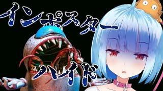 【インポスターハイド】大好きなAmongUsが3Dホラゲになったよ!!すごい速さで襲ってくるよ!【星めぐり学園/ネ申乃ひかり】