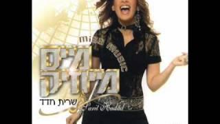שרית חדד בין כל הבלגן  ♫ - Sarit Hadad - In the middle of all the mess