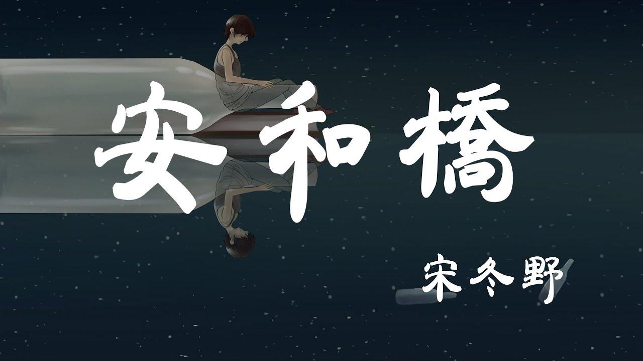 安和橋 - 宋冬野 - 『超高无损音質』【動態歌詞Lyrics】