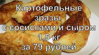 НИЩЕКУХНЯ. Картофельные зразы сосисками и сыром 1,5  кг за 79 рублей