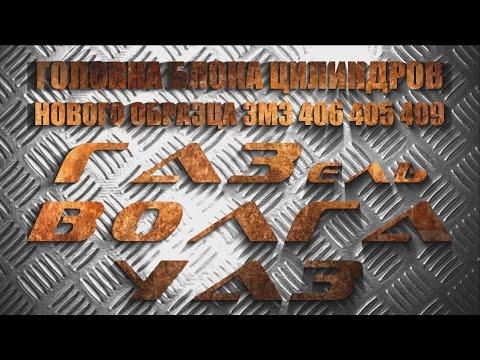 Двигатель ЗМЗ-405 евро 3 - YouTube