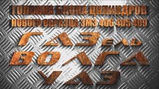 Головка блоку циліндрів нового зразка ЗМЗ 406 405 405 Огляд і відмінності від З