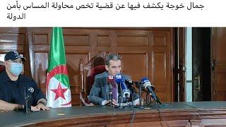 وكيل جمهورية العصابات  : أمير ديزاد ارسل 365 الف اورو للجزائر 😒
