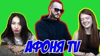 Реакция на Афоня TV ('Афоня ТВ')