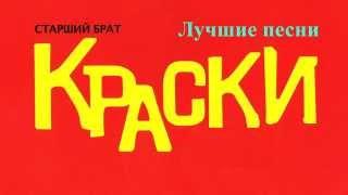 Download Краски - Лучшие песни | Kraski Mp3 and Videos