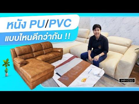 หนัง PU คืออะไร ใช้แล้วดีไหม ? เปรียบเทียบ โซฟาหนัง PU และ โซฟาหนัง PVC ใช้แบบไหนดีกว่ากัน
