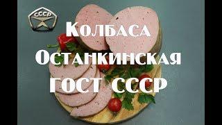 Колбаса вареная Останкинская по ГОСТу СССР