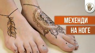 Мехенди на Ноге| Как сделать временную татуировку [Школа Красоты]