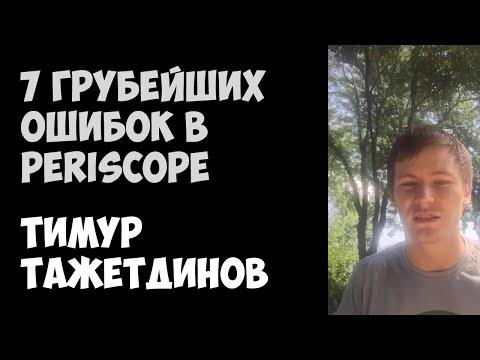 7 грубейших ошибок в Periscope | Тимур Тажетдинов | 01.09.2015 | Periscope