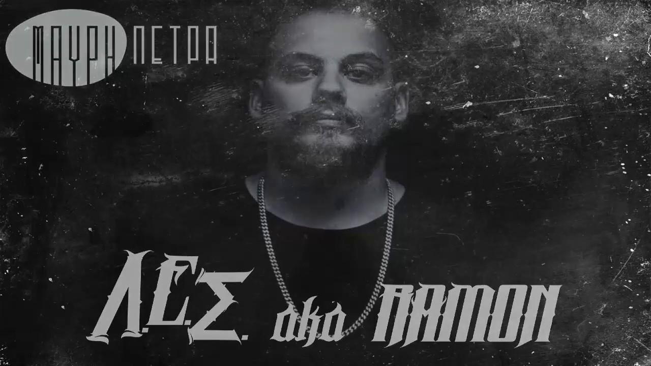 Λ.Ε.Σ. aka Ramon - Το Νου σου - Official Lyric Video 22 Χρόνια μετά mix