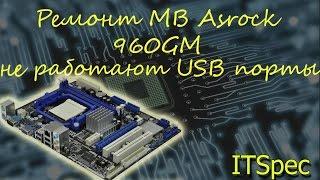 Ремонт MB Asrock 960GM. Не працюють USB порти. Ремонт мат плати своїми руками. Ремонт. ITSpec.