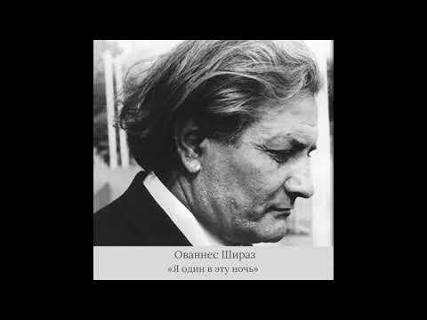 Ованнес Шираз - «Я один в эту ночь»