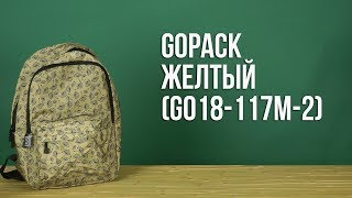 Розпакування GoPack 44x29x12 5 см 16 л Жовтий GO18-117M-2